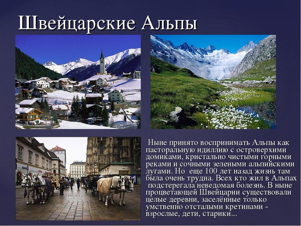 Ныне принято воспринимать Альпы как пасторальную идиллию с островерхими доми...