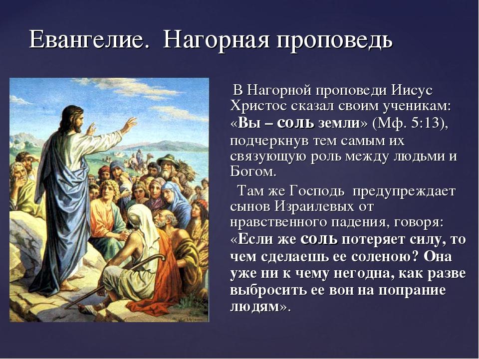 В Нагорной проповеди Иисус Христос сказал своим ученикам: «Вы – соль земли»...