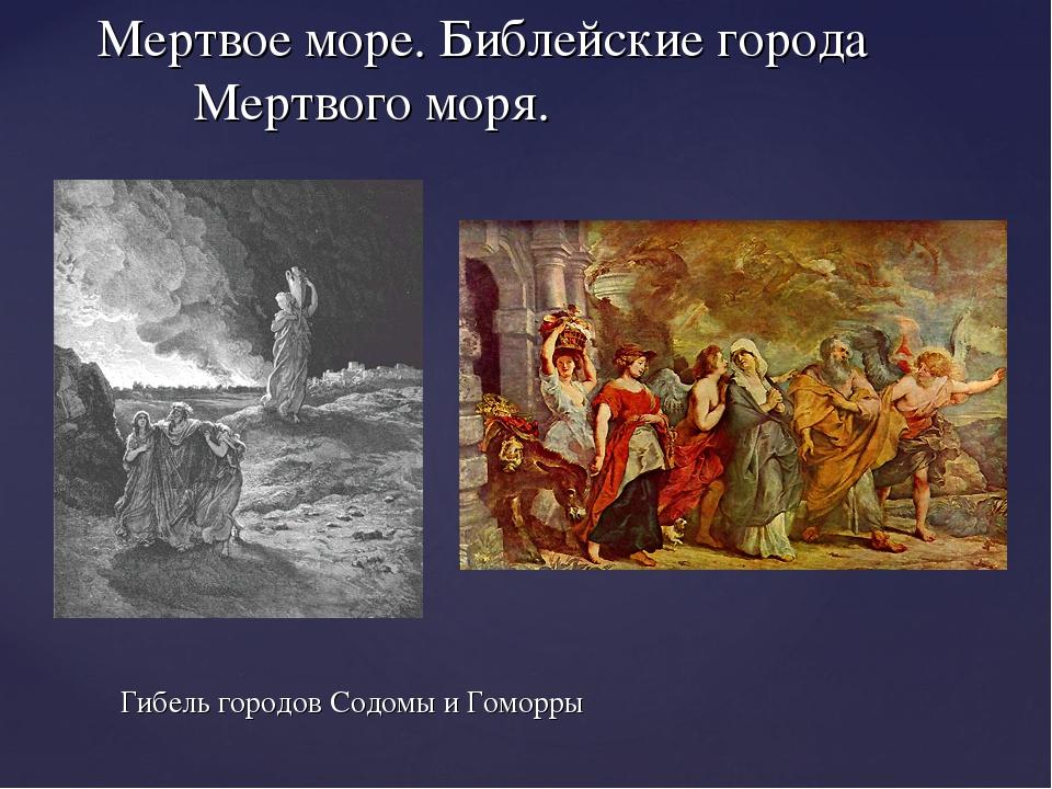 Гибель городов Содомы и Гоморры Мертвое море. Библейские города Мертвого моря.