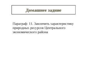 Параграф: 11. Закончить характеристику природных ресурсов Центрального эконом