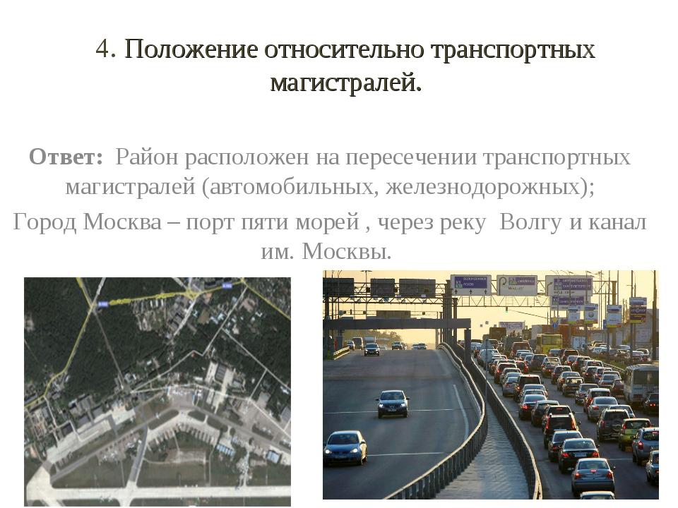 4. Положение относительно транспортных магистралей. Ответ: Район расположен н...