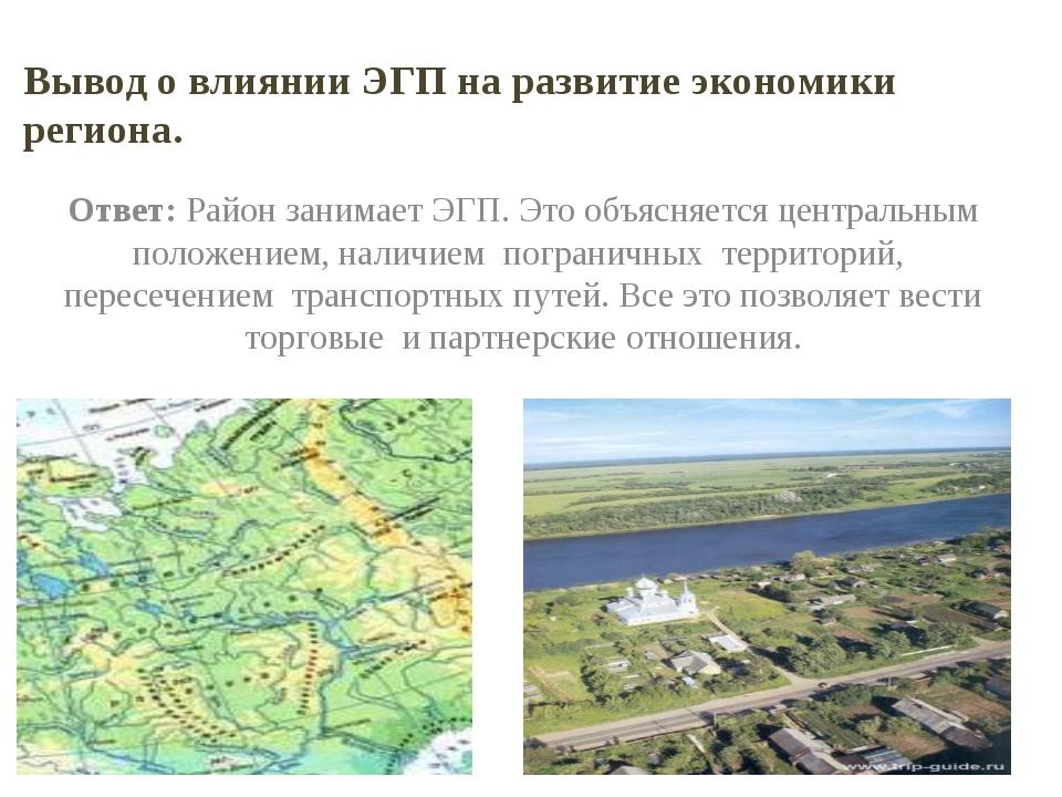 Ответ: Район занимает ЭГП. Это объясняется центральным положением, наличием п...