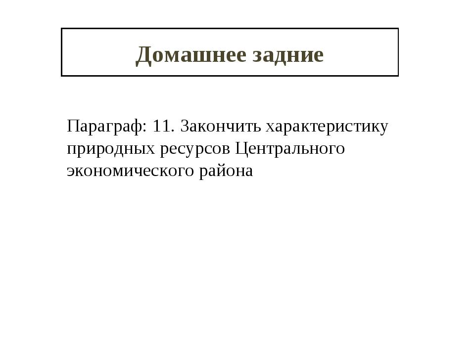Параграф: 11. Закончить характеристику природных ресурсов Центрального эконом...
