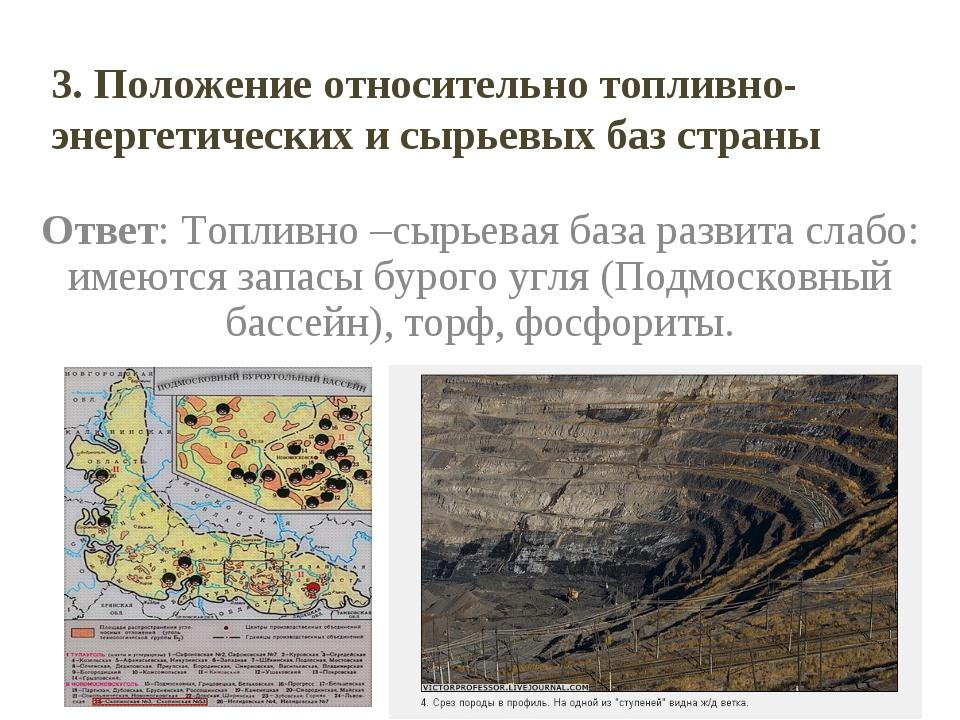 Ответ: Топливно –сырьевая база развита слабо: имеются запасы бурого угля (Под...