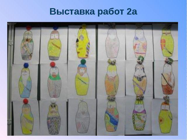 Выставка работ 2а