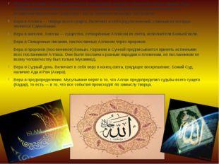 Понятие «ислам» тесно переплетено и неразрывно связано с понятием «вера» (има