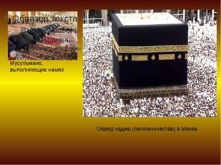Мусульмане, выполняющие намаз Обряд хаджа (паломничества) в Мекке.