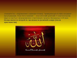 Исла́м— монотеистическая мировая религия. Слово «ислам» переводится как «поко