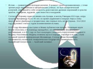 Ислам — сравнительно молодая религия. В момент своего возникновения, с точки