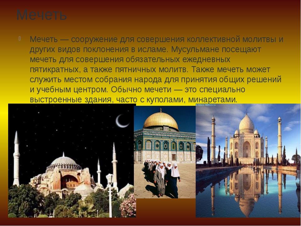 Мечеть Мечеть — сооружение для совершения коллективной молитвы и других видов...
