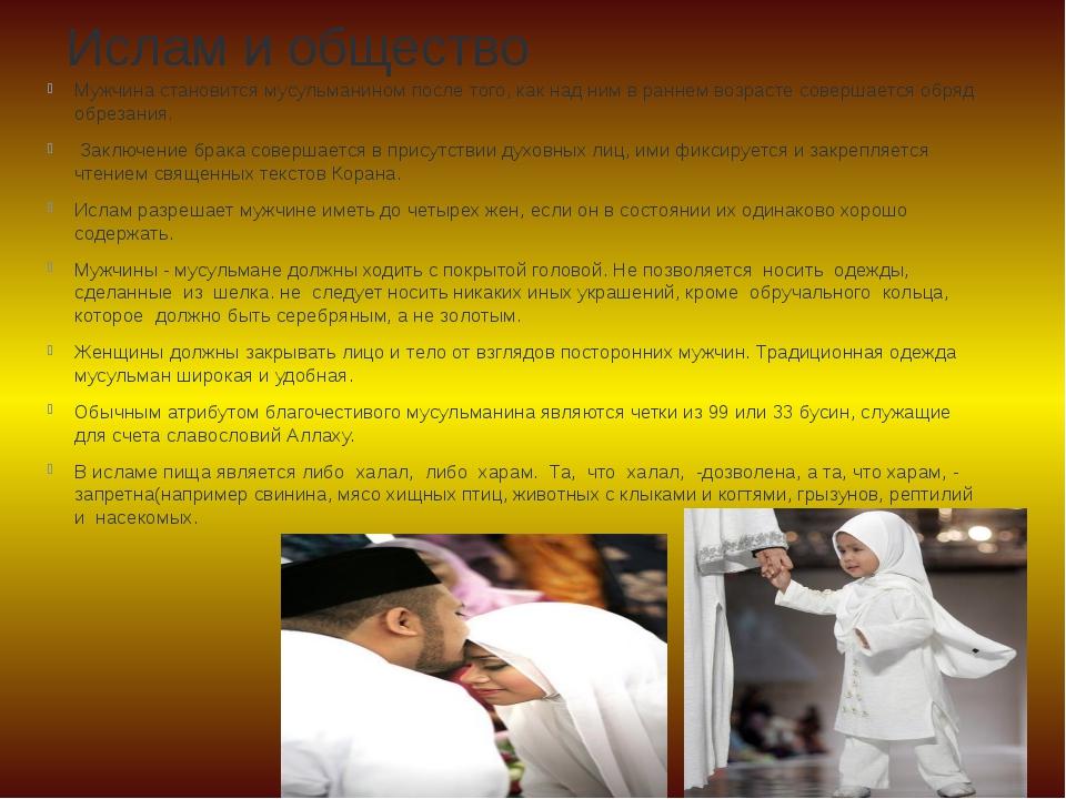 Ислам и общество Мужчина становится мусульманином после того, как над ним в р...