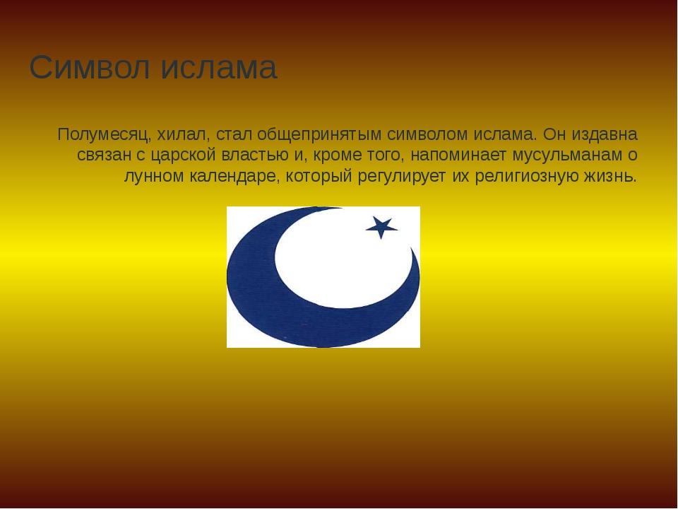Символ ислама Полумесяц, хилал, стал общепринятым символом ислама. Он издавна...