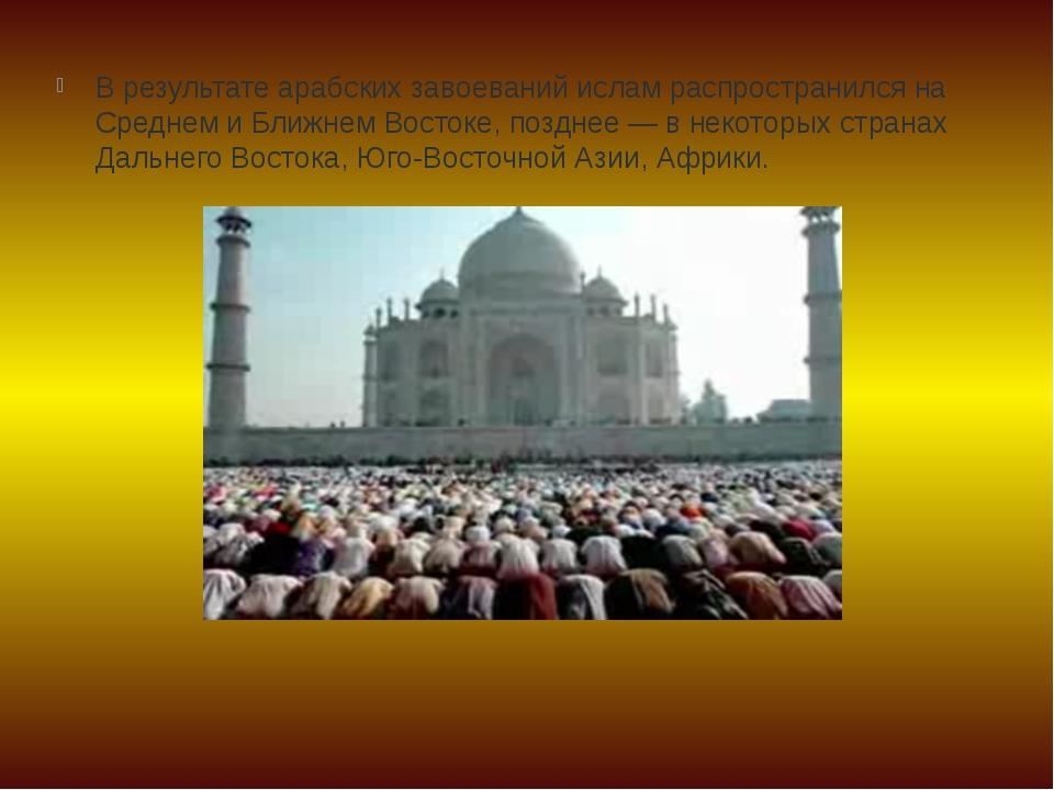 В результате арабских завоеваний ислам распространился на Среднем и Ближнем В...