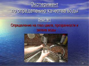Эксперимент по определению качества воды Опыт №1 Определение на глаз цвета, п