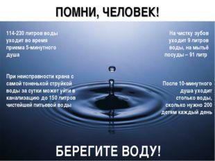 * ПОМНИ, ЧЕЛОВЕК! 114-230 литров воды уходит во время приема 5-минутного душа