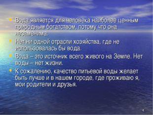 * Вода является для человека наиболее ценным природным богатством, потому что