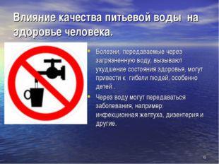 * Влияние качества питьевой воды на здоровье человека. Болезни, передаваемые