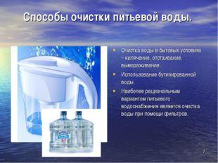 7 Способы очистки питьевой воды. Очистка воды в бытовых условиях – кипячение,