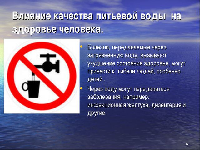 * Влияние качества питьевой воды на здоровье человека. Болезни, передаваемые...
