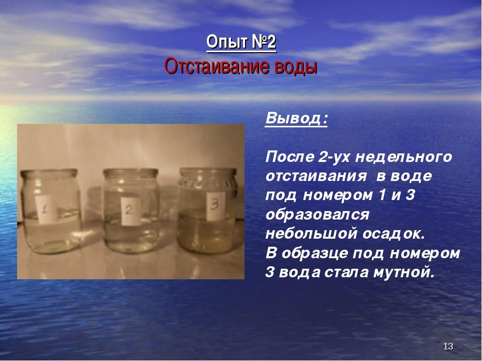 Опыт №2 Отстаивание воды * Вывод: После 2-ух недельного отстаивания в воде по...