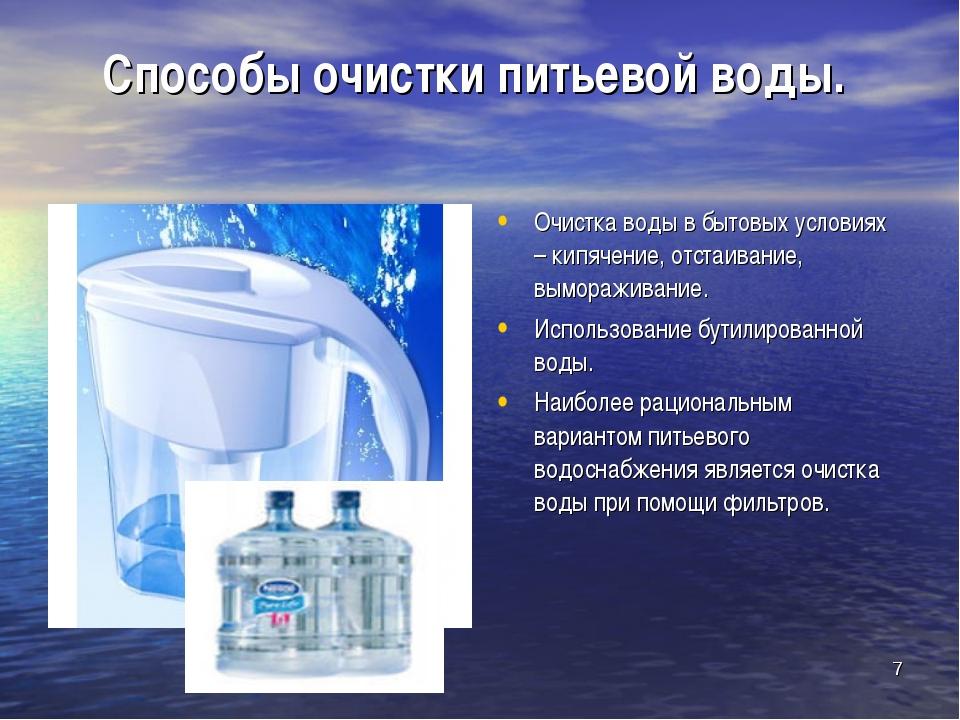 7 Способы очистки питьевой воды. Очистка воды в бытовых условиях – кипячение,...