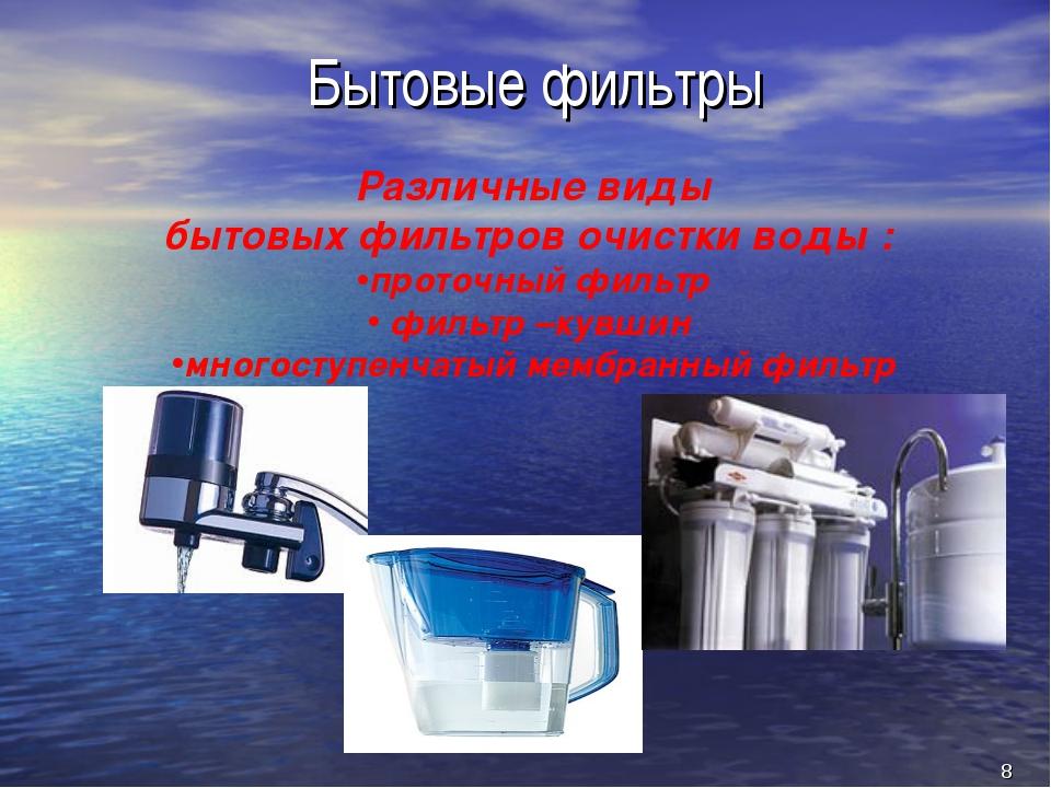 8 Бытовые фильтры Различные виды бытовых фильтров очистки воды : проточный ф...