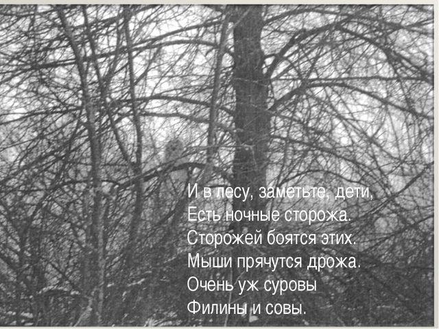 И в лесу, заметьте, дети, Есть ночные сторожа. Сторожей боятся этих. Мыши пря...