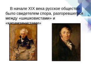 В начале XIX века русское общество было свидетелем спора, разгоревшегося меж