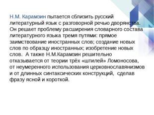 Н.М. Карамзин пытается сблизить русский литературный язык с разговорной речью