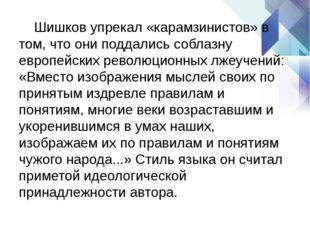 Шишков упрекал «карамзинистов» в том, что ониподдались соблазну европейских
