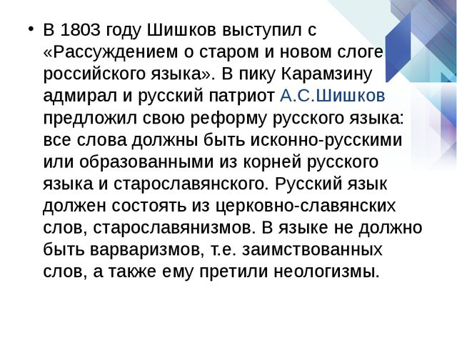 В 1803 году Шишков выступил с «Рассуждением о старом и новом слоге российског...