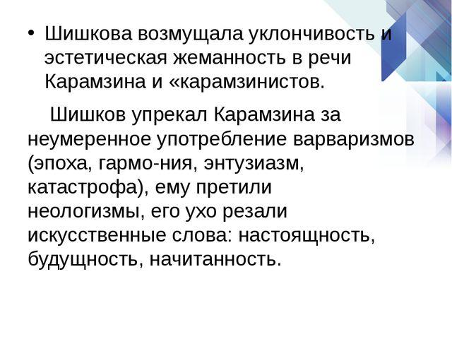 Шишковавозмущала уклончивость и эстетическая жеманность в речи Карамзина и«...