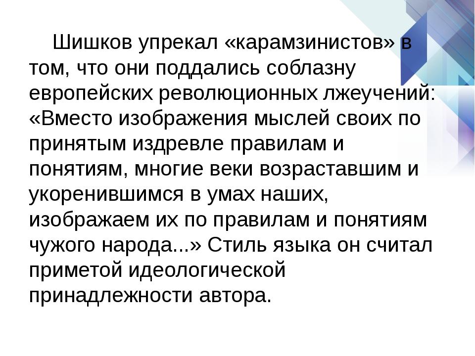 Шишков упрекал «карамзинистов» в том, что ониподдались соблазну европейских...