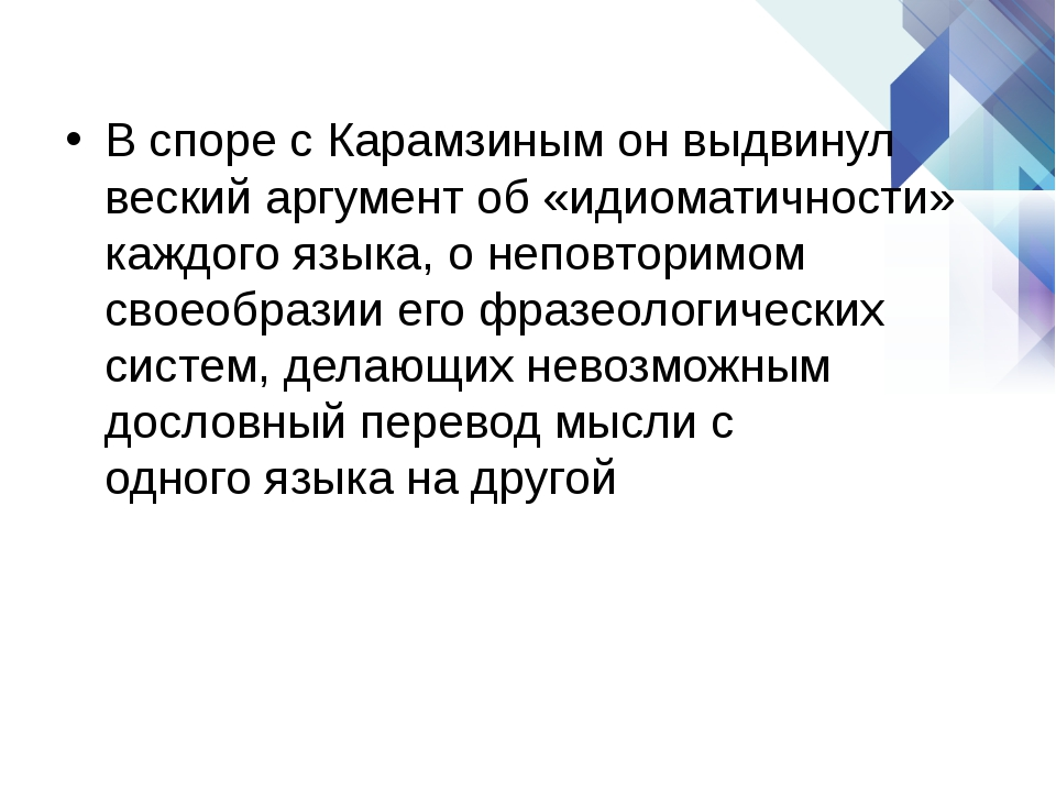 Вспоре с Карамзиным он выдвинул веский аргументоб «идиоматичности» каждого...