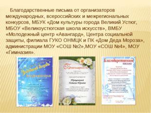 Благодарственные письма от организаторов международных, всероссийских и межр