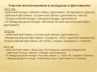 Участие воспитанников в конкурсах и фестивалях: 2011 год - районный конкурс