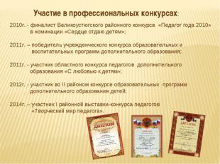 Участие в профессиональных конкурсах: 2010г. - финалист Великоустюгского райо