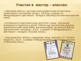 Участие в мастер – классах: - «Методика работы с детским хореографическим кол
