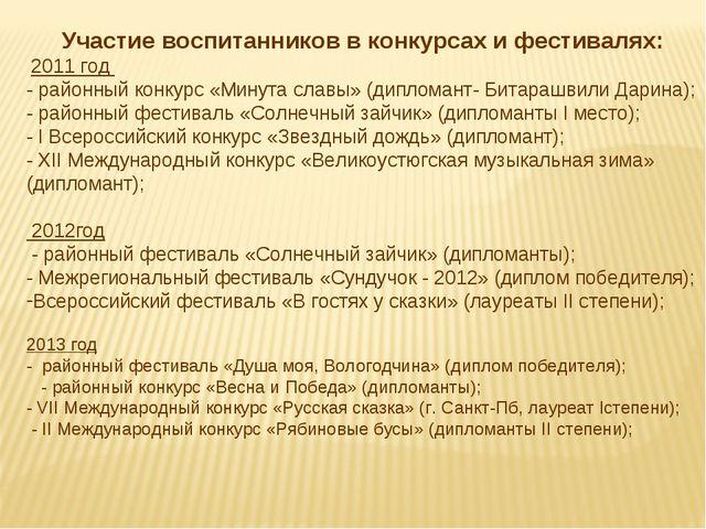 Участие воспитанников в конкурсах и фестивалях: 2011 год - районный конкурс...