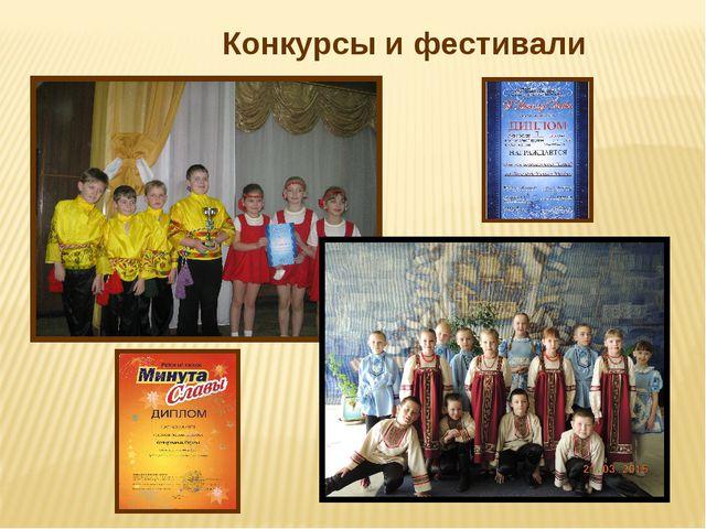 Конкурсы и фестивали