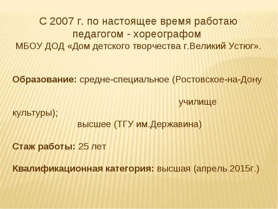С 2007 г. по настоящее время работаю педагогом - хореографом МБОУ ДОД «Дом де...