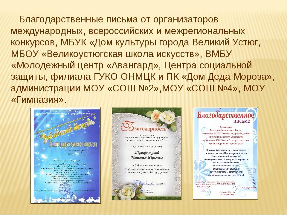 Благодарственные письма от организаторов международных, всероссийских и межр...
