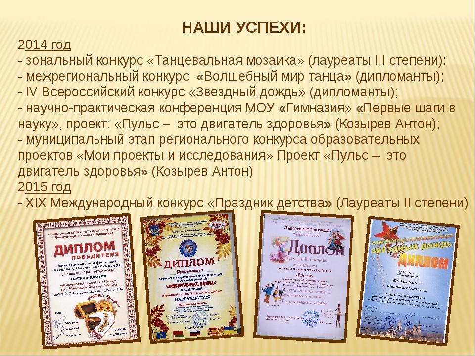 НАШИ УСПЕХИ: 2014 год - зональный конкурс «Танцевальная мозаика» (лауреаты I...