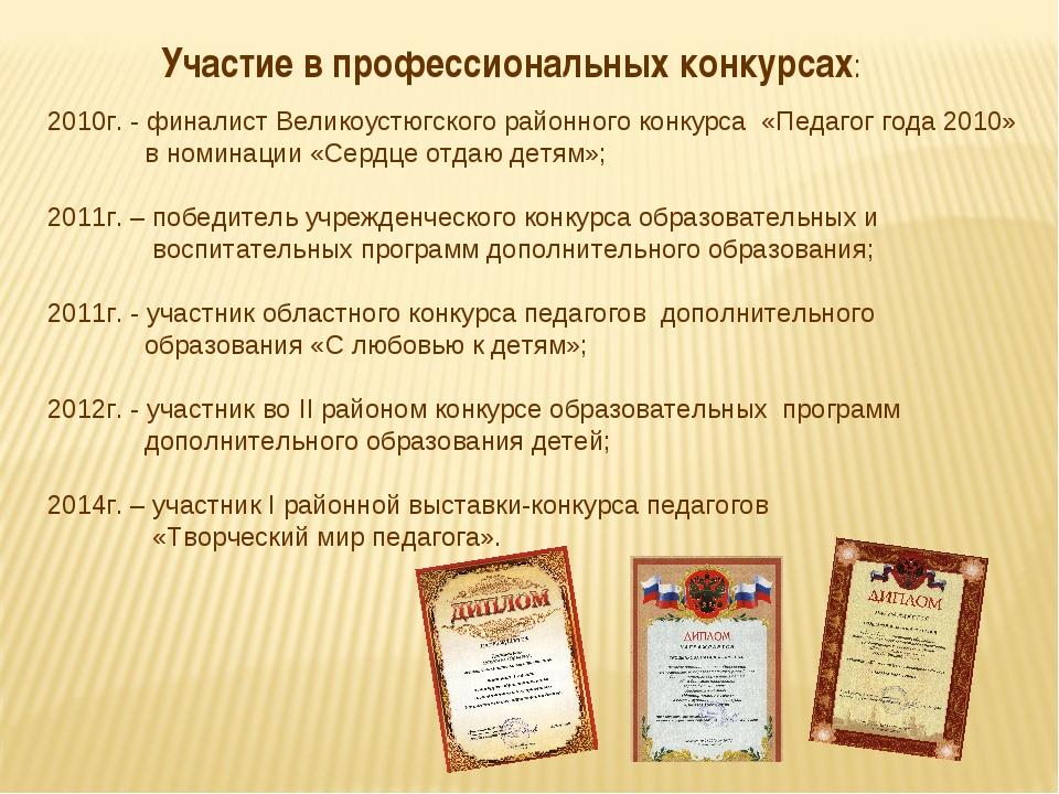 Участие в профессиональных конкурсах: 2010г. - финалист Великоустюгского райо...