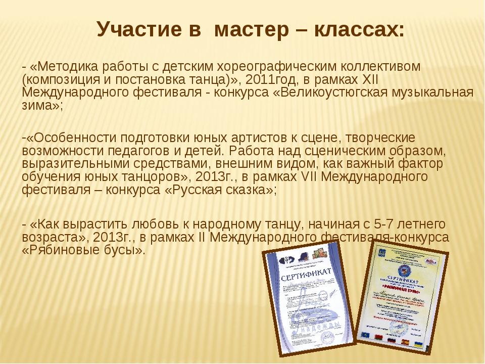 Участие в мастер – классах: - «Методика работы с детским хореографическим кол...
