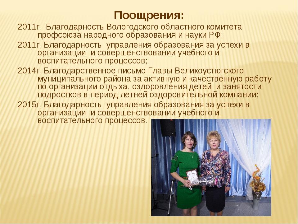 Поощрения: 2011г. Благодарность Вологодского областного комитета профсоюза на...