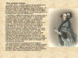 Брак, развод и скандал В ноябре 1813г. Байрон сделал предложение мисс Милбен
