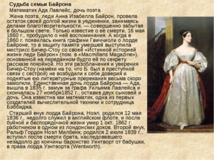 Судьба семьи Байрона Математик Ада Лавлейс, дочь поэта Жена поэта, леди Анна