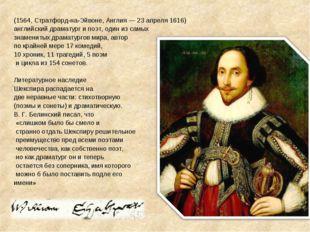 Уи́льям Шекспи́р (1564, Стратфорд-на-Эйвоне, Англия — 23 апреля 1616) английс