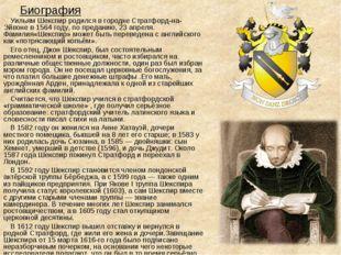 Биография Уильям Шекспир родился в городке Стратфорд-на-Эйвоне в 1564 году, п